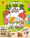 最新 年齢ごとに「見てわかる!」幼児食新百科 1才〜5才ごろまでこれ1冊でOK! (ベネッセ・ムック)