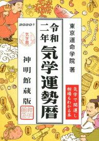 令和二年気学運勢暦 [ 東京運命学院 ]