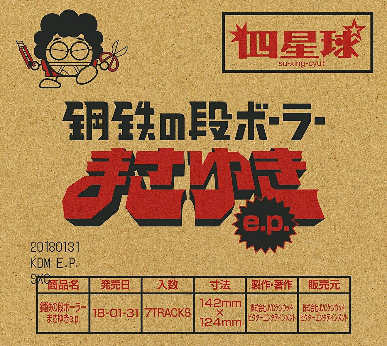 鋼鉄の段ボーラーまさゆき e.p. (完全限定生産盤 CD+DVD) [ 四星球 ]