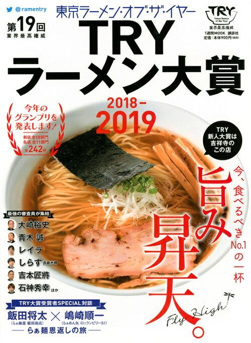 第19回 業界最高権威 TRYラーメン大賞 2018-2019 (1週間MOOK) [ 講談社 ]