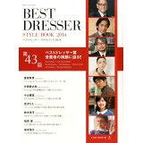 ベストドレッサー・スタイルブック(2014) 第43回ベストドレッサー賞受賞者の横顔に迫る!!