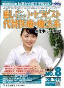 癒し(ヒーリング)・セラピスト・代替医療・療法系の仕事につくには('08〜'09年度版)