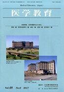 医学教育(Vol.48 No.6(201)