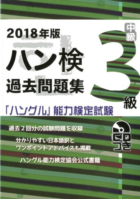 過去問題集3級(2018年版) (「ハングル」能力検定試験(CD付)) [ ハングル能力検定協会 ]