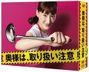 奥様は、取り扱い注意 DVD-BOX [ 綾瀬はるか ]