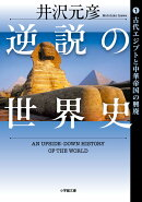 逆説の世界史 1 古代エジプトと中華帝国の興廃