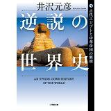 逆説の世界史(1) 古代エジプトと中華帝国の興廃 (小学館文庫)