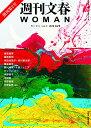 週刊文春WOMAN(vol.2(2019GW号)) (文春ムック)