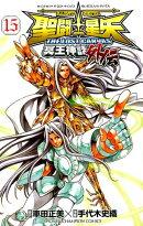 聖闘士星矢THE LOST CANVAS冥王神話外伝(15)