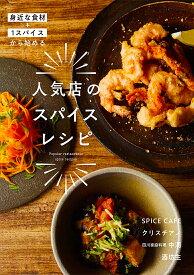 人気店のスパイスレシピ 身近な食材+1スパイスから始める [ SPICE CAFE ]
