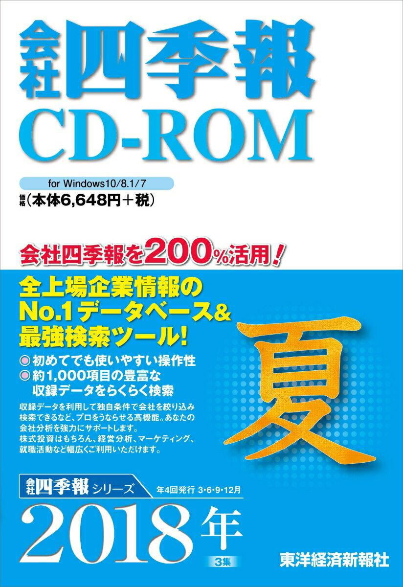 会社四季報CD-ROM2018年3集・夏号 (<CD-ROM>) (<CD-ROM>)