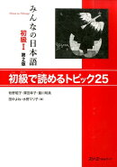 みんなの日本語初級1 第2版 初級で読めるトピック25
