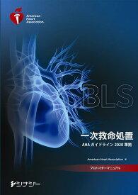 BLSプロバイダーマニュアル AHAガイドライン2020準拠 [ アメリカ心臓協会 ]