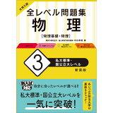大学入試全レベル問題集物理(3)新装版 私大標準・国公立大レベル