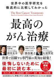 世界中の医学研究を徹底的に比較してわかった最高のがん治療 [ 津川 友介 ]