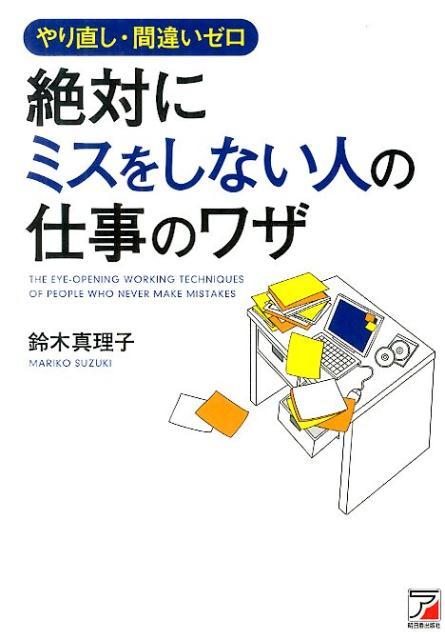 絶対にミスをしない人の仕事のワザ やり直し・間違いゼロ (Asuka business & language book) [ 鈴木真理子(プロデューサー) ]