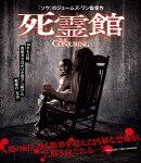 死霊館 ブルーレイ&DVDセット【Blu-ray】