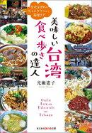 美味しい台湾 食べ歩きの達人