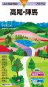 高尾・陣馬(2019年版) (山と高原地図)