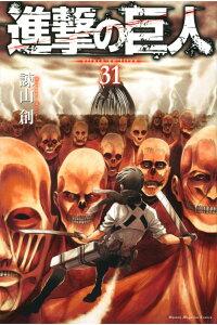 Attack on Titan (31) (Kodansha Comics) [Hajime Isayama]