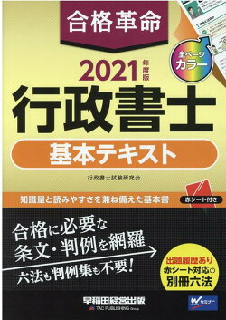2021年度版 合格革命 行政書士 基本テキスト