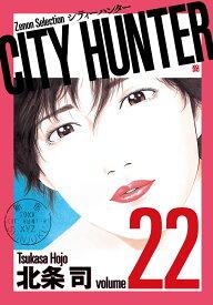 CITY HUNTER(22) (ゼノンセレクション) [ 北条司 ]