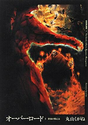 オーバーロード(3) 鮮血の戦乙女 [ 丸山くがね ]
