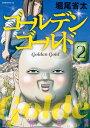 ゴールデンゴールド(2) [ 堀尾 省太 ]
