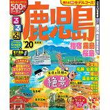 るるぶ鹿児島・指宿・霧島・桜島('20) (るるぶ情報版地域)