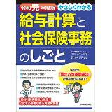 やさしくわかる給与計算と社会保険事務のしごと(令和元年度版)