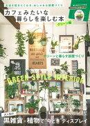 【バーゲン本】カフェみたいな暮らしを楽しむ本 グリーン編