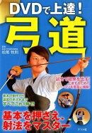 DVDで上達!弓道