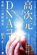 ドクタードルフィンの高次元DNAコード