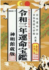 運命宝鑑(令和3年) 神明館蔵版 [ 日本運命学会 ]