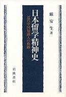日本留学精神史