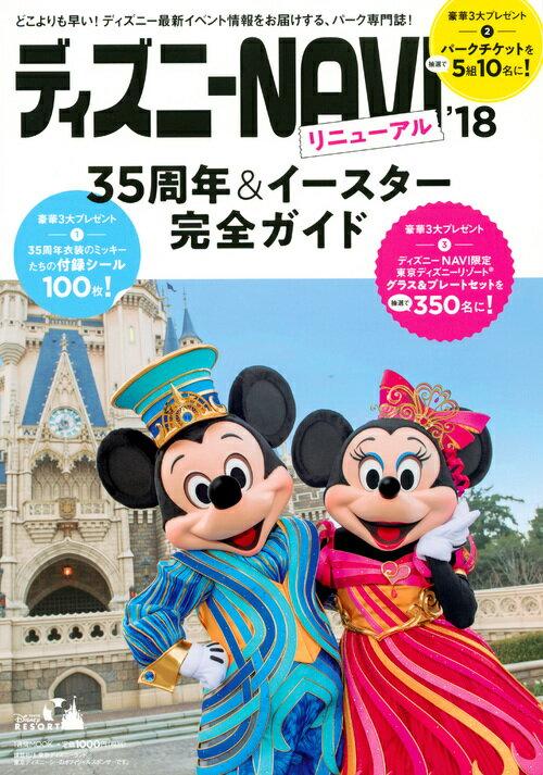 ディズニーNAVI'18 35周年&イースター完全ガイド (1週間MOOK) [ 講談社 ]