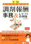 ひとりで学べる調剤報酬事務&レセプト作例集('14-'15年版)