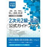 CAD利用技術者試験2次元2級・基礎公式ガイドブック(2020年度版)