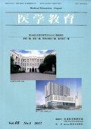 医学教育(Vol.48 No.5(201)