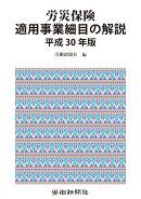 労災保険適用事業細目の解説 平成30年版