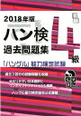 過去問題集4級(2018年版) (「ハングル」能力検定試験(CD付)) [ ハングル能力検定協会 ]