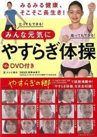 【バーゲン本】みんな元気にやすらぎ体操 DVD付き [ テレビ朝日 ]