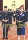 HOTELIER-ホテリエー 2 (ヤングジャンプコミックス) [ 川口 幸範 ]