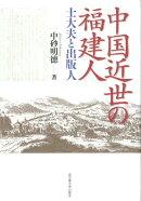 中国近世の福建人