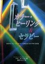 カラー・ヒーリング&セラピー 色彩がもつヒーリングパワーを実生活に生かす本の決定 [ テオ・ギンベル ]