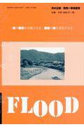洪水(第20号)