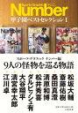 Number 甲子園ベストセレクション1 9人の怪物を巡る物語 [ スポーツ・グラフィック ナンバー ]