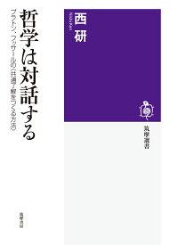 哲学は対話する プラトン、フッサールの〈共通了解をつくる方法〉 (筑摩選書 180) [ 西 研 ]