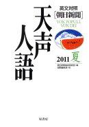 天声人語(vol.165(2011夏))