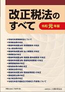 改正税法のすべて 令和元年版
